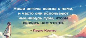 Душевные цитаты