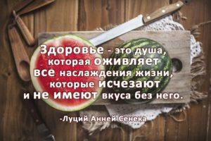 Здоровые цитаты