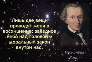 Кант цитаты