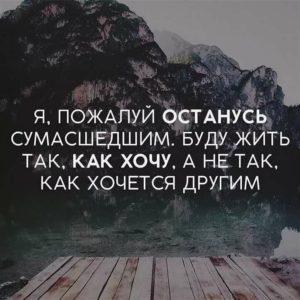Классные цитаты про себя