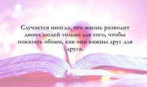 Красивые цитаты о любви