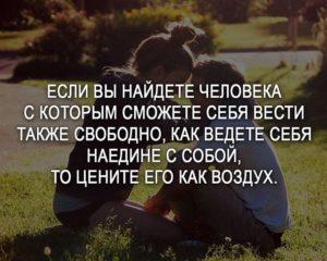 Любовные цитаты