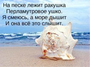 Морские цитаты