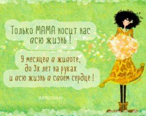 Мудрые слова великих людей о маме