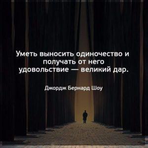 Одиночество цитаты