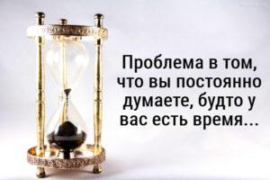 О времени и жизни