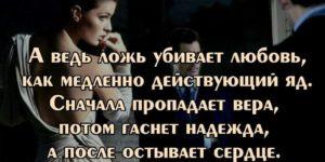 Правдивые цитаты