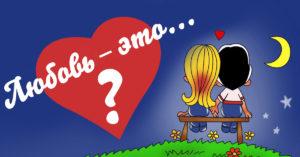 Самые романтические фразы «Love is…»