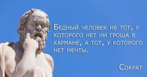 Сократ цитаты