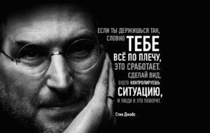 Стив Джобс цитаты