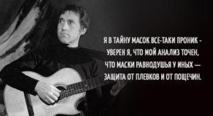 Цитаты Владимира Высоцкого
