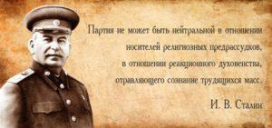 Цитаты Иосифа Сталина