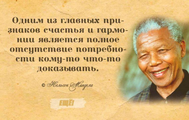 Поздравления с цитатами известных людей