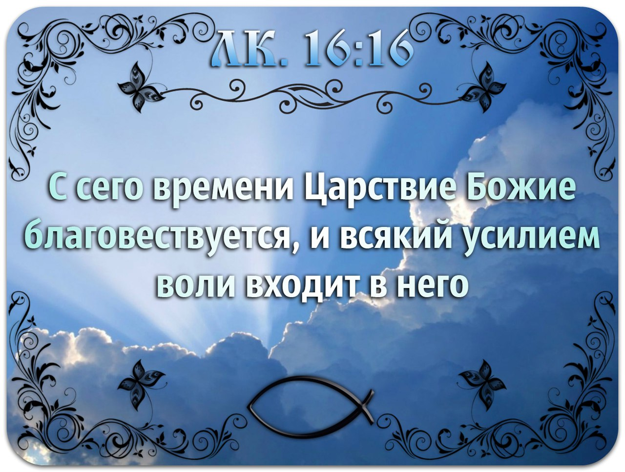 Поздравления открытки, картинки с мудростью из библии