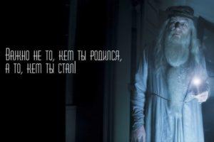 Цитаты из Гарри Поттера
