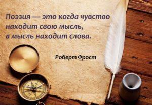 Цитаты о поэзии