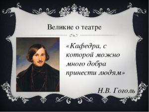 Цитаты о театре