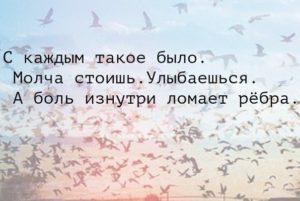 Цитаты про боль
