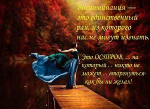 Цитаты про воспоминания