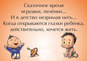 Цитаты про детей со смыслом
