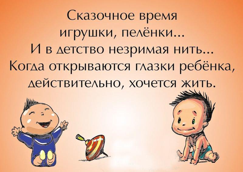 Цитаты и афоризмы про детей. Цитаты про детей, красивые и