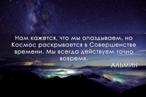 Цитаты про космос