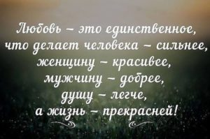 Цитаты про любовь из книг