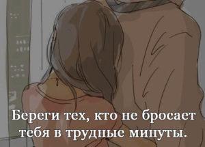 Цитаты про любовь красивые до слез