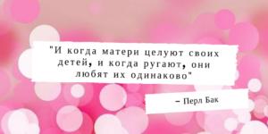 Цитаты про маму