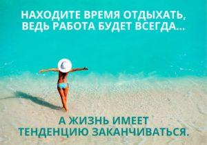 Цитаты про отдых