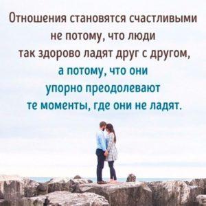 Цитаты про отношения
