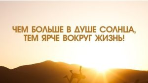 Цитаты про солнце