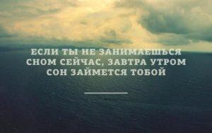 Цитаты про сон
