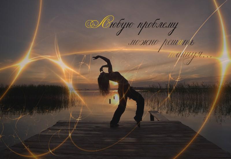 Картинки про танцы со словами, природа