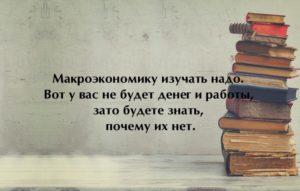 Цитаты про учебу