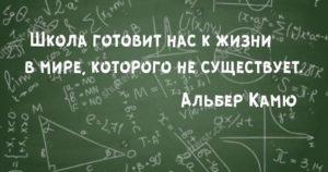 Цитаты про школу