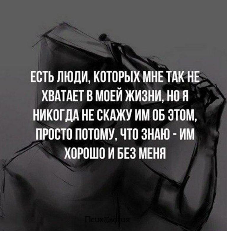 картинки с грустными цитатами вместе