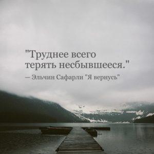 Эльчин Сафарли цитаты